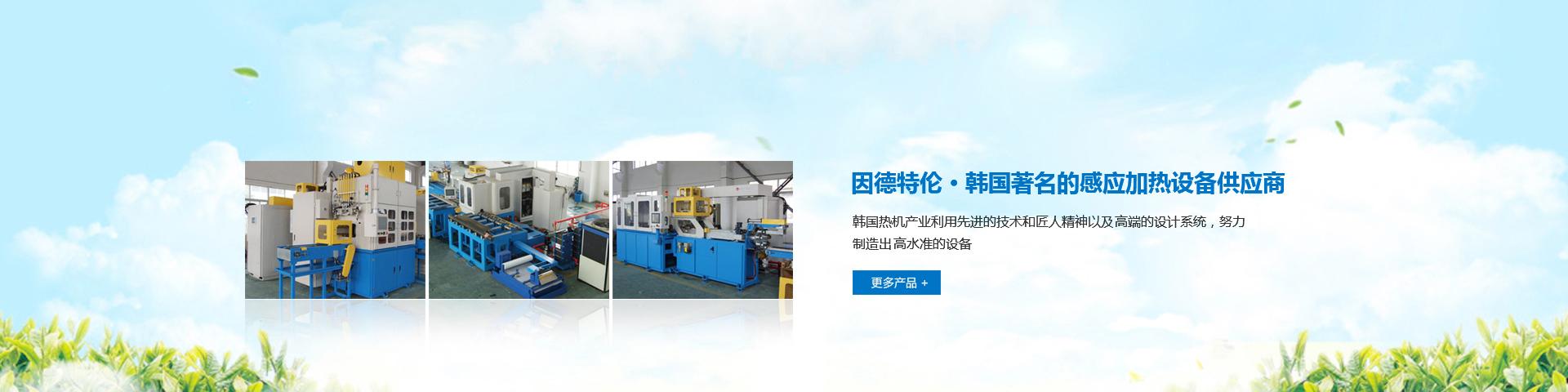 因德特伦精密机械(太仓)有限公司